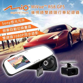 Mio MiVue R58 後視鏡型雙鏡頭行車記錄器 (贈)16G+束線帶+傳輸線+擦拭巾+理線帶