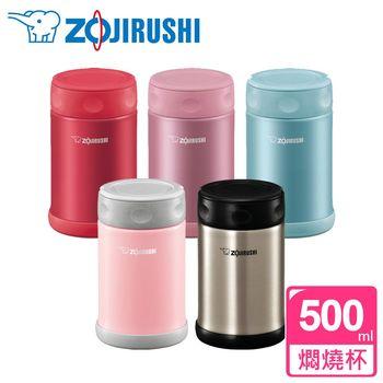 ZOJIRUSHI 象印 0.5L 不鏽鋼真空燜燒杯【SW-EAE50】
