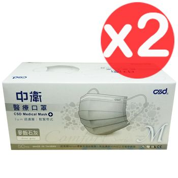 【中衛CSD】醫療口罩M-麥飯石灰(50片x2盒)