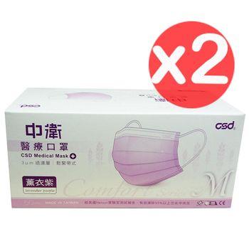 【中衛CSD】醫療口罩M-薰衣紫(50片x2盒)