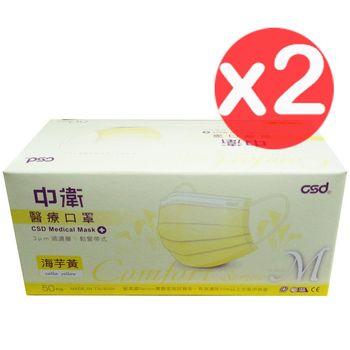【中衛CSD】醫療口罩M-海芋黃(50片x2盒)