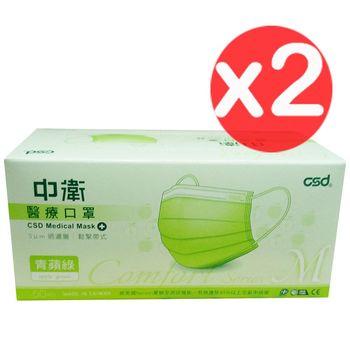 【中衛CSD】醫療口罩M-青蘋綠(50片x2盒)