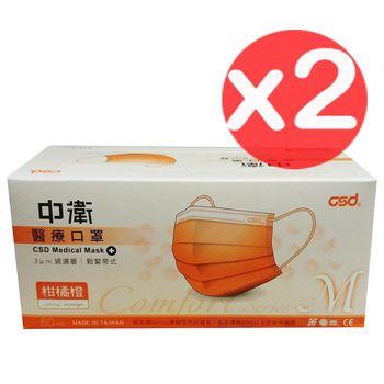 【中衛CSD】醫療口罩M-柑橘橙(50片x2盒)