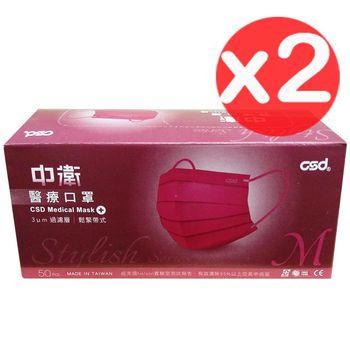 【中衛CSD】醫療口罩M-櫻桃紅(50片x2盒)