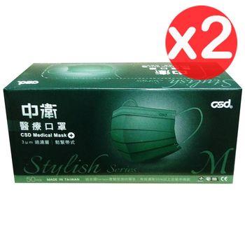 【中衛CSD】醫療口罩M-軍綠(50片x2盒)