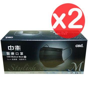 【中衛CSD】醫療口罩M-酷黑(50片x2盒)