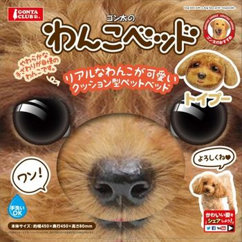 【MARUKAN】日本 可愛狗臉印花睡窩-貴賓(DP-958)