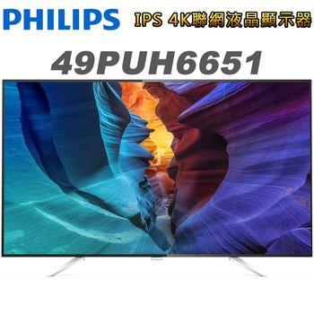 PHILIPS飛利浦 49吋IPS 4K聯網液晶顯示器+視訊盒(49PUH6651)