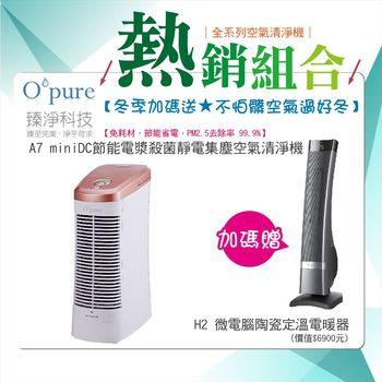 《冬季加碼送好禮》【Opure臻淨】 A7 mini電漿殺菌靜電集塵 DC直流節能空氣清淨機 (5~10坪)