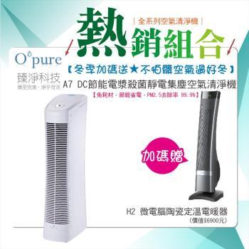 《冬季加碼送好禮》【Opure臻淨】 A7電漿殺菌靜電集塵 DC直流節能空氣清淨機 (10~20坪)