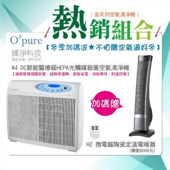 《冬季加碼送好禮》【Opure臻淨】A4 DC直流節能光觸媒殺菌醫療級HEPA空氣清淨機  (15~20坪)