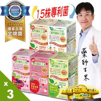 【悠活原力】LP28敏立清益生菌(第3代加強版)任選3盒組一元加購組(30條入/盒)