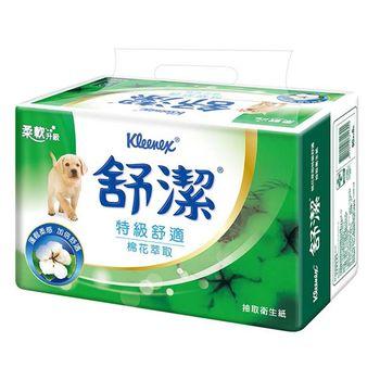 【舒潔】棉花萃取 抽取式衛生紙90抽X8包X8串/箱