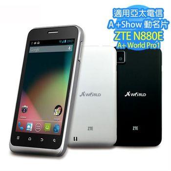 【全新逾期品】ZTE N880E 4吋入門亞太智慧機(A+ World Pro1)