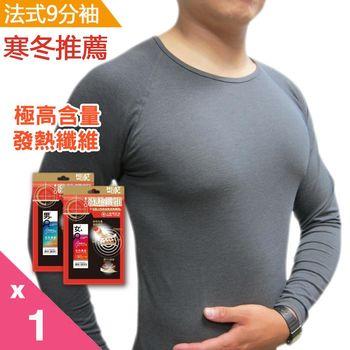 【富立金】極熱抗寒男發熱衣組(L219 L220 L221上衣-內著)