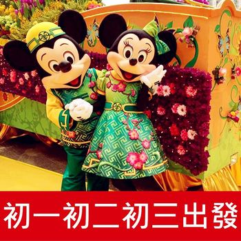 【初一初二初三出發】港圳金雞行大運雙樂園迪士尼+長隆海洋王國四日