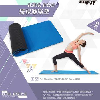 【Clubfit】8 毫米 POE 環保瑜珈墊