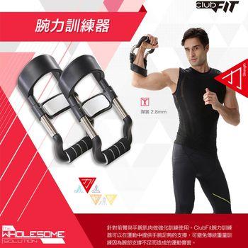 【Clubfit】腕力訓練器