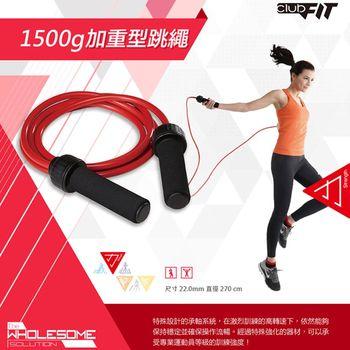 【Clubfit】1500g 加重型跳繩