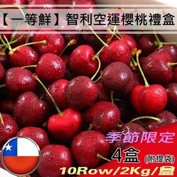 【一等鮮】智利空運10Row櫻桃禮盒4盒〈2kg/盒〉