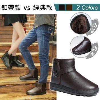 【NEW FORCE】男女款高機能防水真皮革絨毛保暖雪靴-2款2色可選