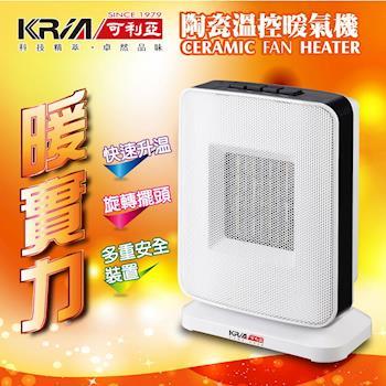 KRIA可利亞 PTC陶瓷恆溫暖氣機/電暖器 KR-904T