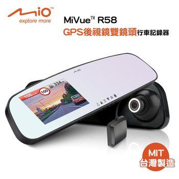 Mio MiVue™ R58後視鏡GPS雙鏡頭行車記錄器