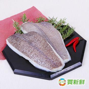 【買新鮮】鰈魚切片9片組(350g/片)