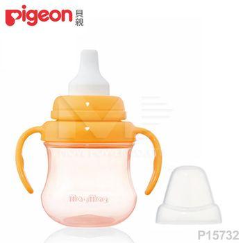 日本《Pigeon 貝親》學習水杯莫哭杯【鴨嘴型】