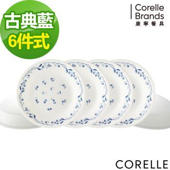 【美國康寧CORELLE】康寧古典藍6件式餐盤組+加贈2個玻璃保鮮盒