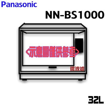 【Panasonic國際】32公升蒸烘烤微波爐NN-BS1000
