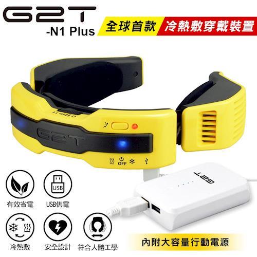 G2T-N1 Plus 穿戴式2in1冷暖智能圍巾(含行動電源)