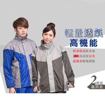 輕量透氣高機能二件式雨衣-兩色可選(海軍藍/橄欖綠)