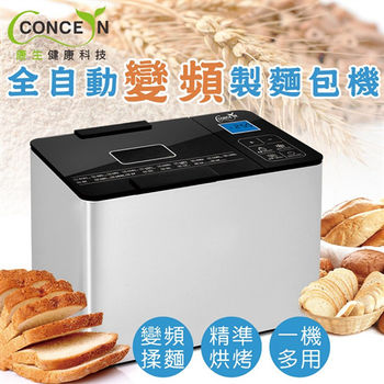 【Concern 康生】最新全自動變頻揉麵技術麵包機HI-T20F