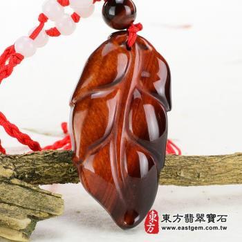 【東方翡翠寶石】葉子(一夜致富)紅虎眼石花件玉珮(雕工細緻)LE024