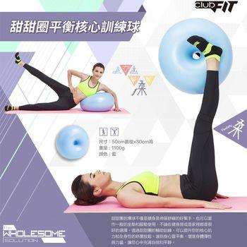 【Clubfit】甜甜圈平衡核心訓練球