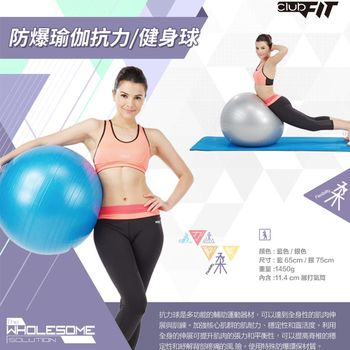 【Clubfit】防爆瑜珈抗力球( 健身球) 75cm