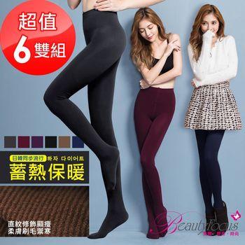 BeautyFocus (6雙組)直紋顯瘦刷毛保暖褲襪(24101)