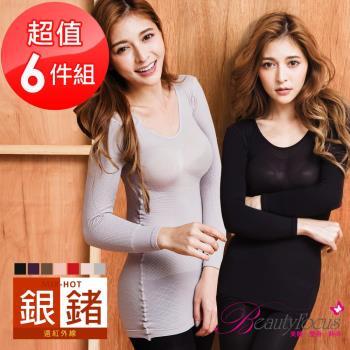 BeautyFocus  (6件組)台灣製銀鍺蓄熱內搭保暖衣(2482)