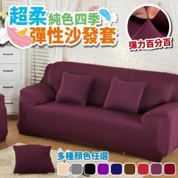 【巴芙洛】超柔四季彈性沙發套-三人沙發套-9款顏色可選