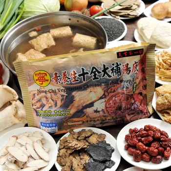 《寧記》十全大補鍋底-素(1200g/份,共三份)