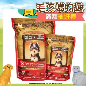 【Oven-Baked】烘焙客 成犬羊肉小顆粒5磅 送1公斤1包