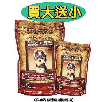 【Oven-Baked】烘焙客 成犬雞肉小顆粒5磅 送1公斤1包
