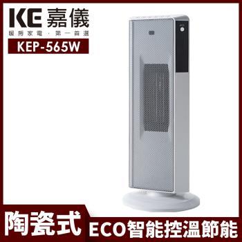 嘉儀PTC陶瓷式電暖器 KEP-565W