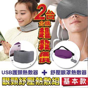 超值組合價【M.G】居家必備 薰衣草 療癒 USB護頸熱敷器+薰衣草眼罩-基本款