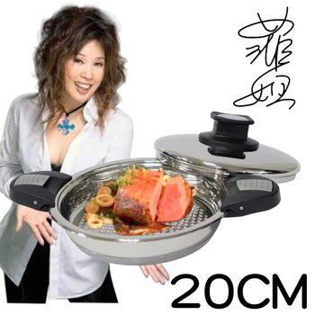 【FAY菲姐鍋具】CANDY CAN享瘦油脂分離鍋20CM