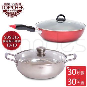 【頂尖廚師Top Chef】超值五件組 頂級316不鏽鋼火鍋 30公分《搭》粉彩不沾炒鍋+清潔粉
