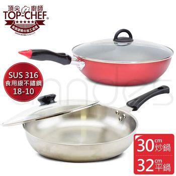 【頂尖廚師Top Chef】超值五件組 經典316不鏽鋼複合金平底鍋 32公分《搭》粉彩不沾炒鍋+清潔粉