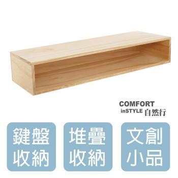 CiS自然行實木家具 鍵盤架-展示架-工業風-收納架M款-大框