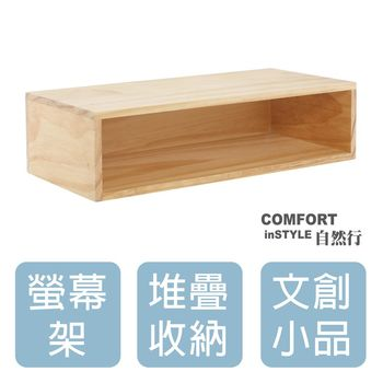 CiS自然行實木家具 鍵盤架-展示架-工業風-收納架M款-中框